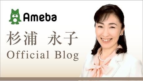 杉浦永子 Official blog
